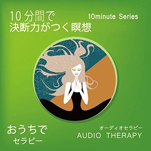 『10分間で決断力がつく瞑想』のカバーアート