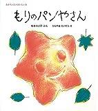 もりのパンやさん (松谷みよ子 あかちゃんのおいしい本)