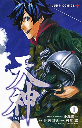 天神―TENJIN― 1 (ジャンプコミックス)