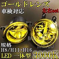 トヨタ シエンタNCP85G フォグランプ LED 黄色 イエロー H8 H11 H16