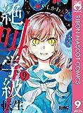 絶叫学級 転生 9 (りぼんマスコットコミックスDIGITAL)