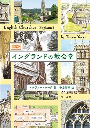 図説 イングランドの教会堂の詳細を見る