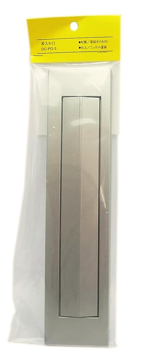 繕う引き算タワー中西産業 ポスト 差入れ口 DC-PO-3