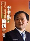 Entrepreneur Li Shufu's Wisdom