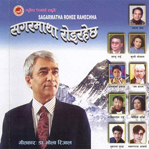 Dr. Bhola Rijal