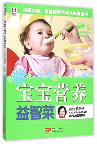 Nutrient Dishes for Baby (Chinese Edition)
