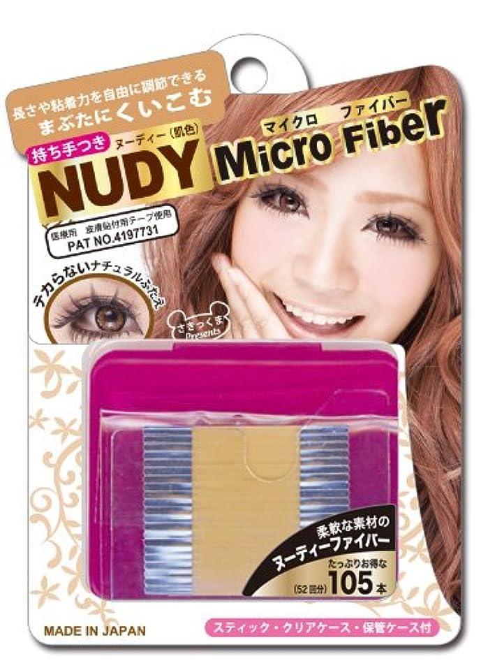 節約審判減らすBN マイクロファイバー ヌーディー MCF-2