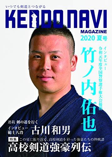 剣道ナビマガジン 2020 夏号の詳細を見る