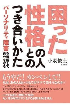 困った性格の人とのつき合いかた eBook: 小羽 俊士: Kindleストア