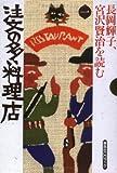 長岡輝子、宮沢賢治を読む〈1〉注文の多い料理店 (草思社CDブック)