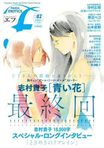 マンガ・エロティクス・エフ vol.82の詳細を見る