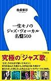 一生モノのジャズ・ヴォーカル名盤500 (小学館新書)