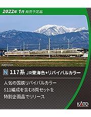 KATO Nゲージ 117系 JR東海色+リバイバルカラー 8両セット【特別企画品】 10-1711 鉄道模型 電車