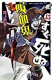 吸血鬼すぐ死ぬ 13 (少年チャンピオン・コミックス)
