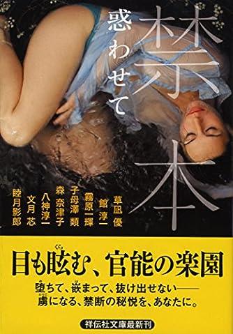 禁本 惑わせて (祥伝社文庫)