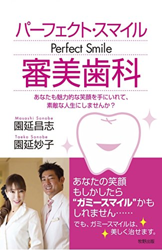 パーフェクト・スマイル 審美歯科