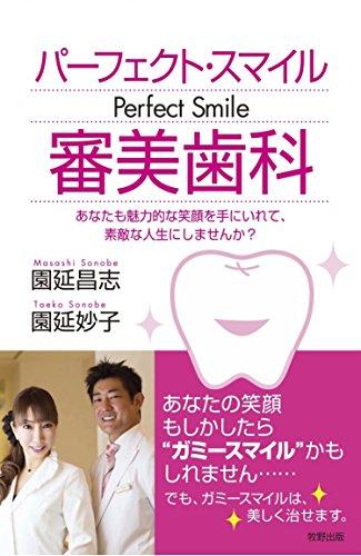 パーフェクト・スマイル 審美歯科の詳細を見る