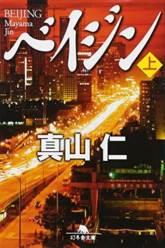 ベイジン〈上〉 (幻冬舎文庫)