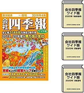 会社四季報ワイド版 2019年4集秋号~2020年3集夏号 4冊セット