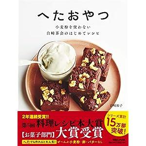 へたおやつ 小麦粉を使わない 白崎茶会のはじめてレシピ
