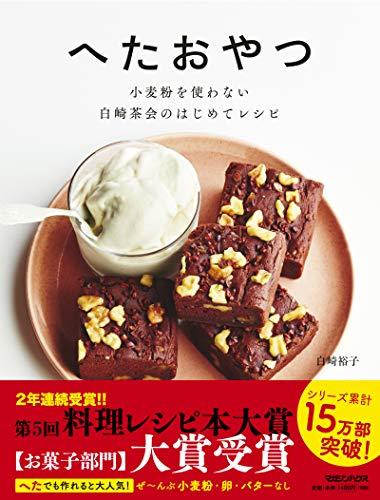 マガジンハウス『へたおやつ小麦粉を使わない白崎茶会のはじめてレシピ』
