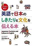 イラストで解る! 英語で日本のしきたりと文化...