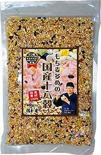 雑穀米 「もち麦多めの十六穀」 国産品のみを使用 400g 業務用
