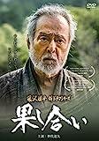 果し合い[DVD]