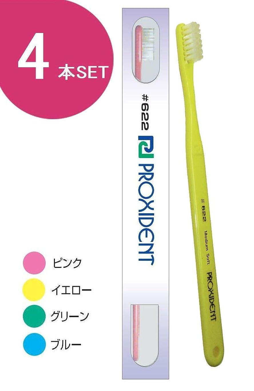 蛇行充電魔術プローデント プロキシデント コンパクトヘッド MS(ミディアムソフト) 歯ブラシ #622 (4本)