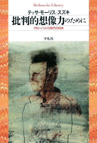 批判的想像力のために: グローバル化時代の日本 (平凡社ライブラリー)