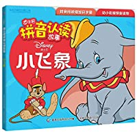 Disney Pinyin Read Story Dumbo(Chinese Edition)