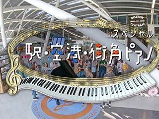 駅ピアノ・空港ピアノ・街角ピアノ(NHKオンデマンド)