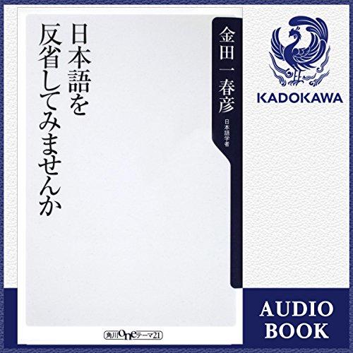 『日本語を反省してみませんか』のカバーアート