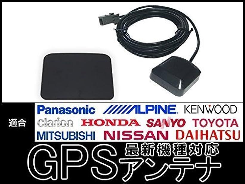 息切れ差し引く暴力的なCN-DV2100D 対応 GPS アンテナ 受信感度 アップ 専用 プレート 贈呈中!
