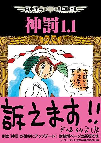 田中圭一最低漫画全集 神罰1.1の詳細を見る