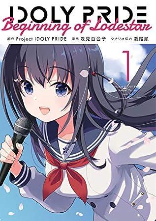 IDOLY PRIDE Beginning of Lodestar 1 (電撃コミックスNEXT)