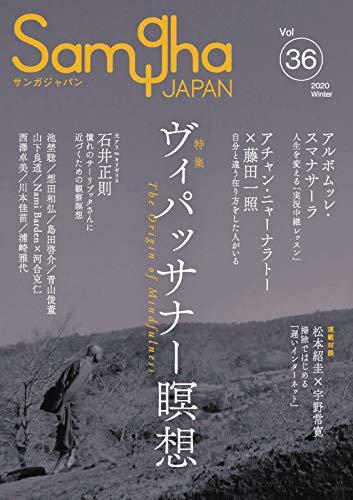 Samgha JAPAN(サンガジャパン) Vol.36 (2020-11-25) [雑誌]