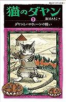 猫のダヤン 5 ダヤンとハロウィーンの戦い (静山社ペガサス文庫)