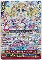 【シングルカード】GFC02)トゥインクルハピネス☆パシフィカ/バミューダ/GR G-FC02/008