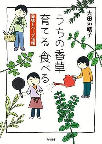うちの香草 育てる 食べる 薬味とハーブ18種
