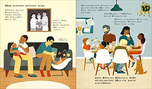 『ようこそ! あかちゃん せかいじゅうの家族のはじまりのおはなし』の4枚目の画像