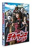 デカワンコ スペシャル[DVD]