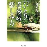 「ひとり老後」の楽しみ方 (PHP文庫)