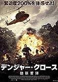 デンジャー・クロース 極限着弾 [Blu-ray] image