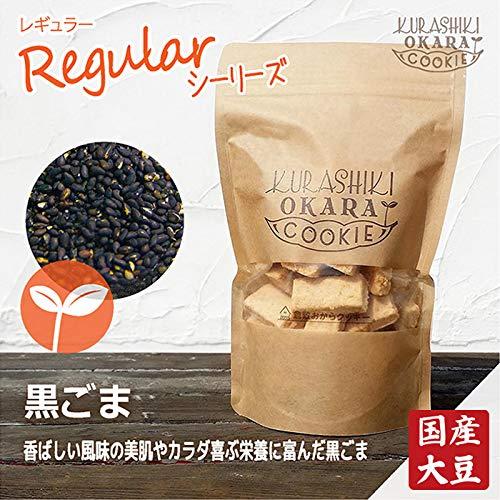 黒ごま 1袋(160g) 倉敷おからクッキー たんぱく質・食物繊維たっぷりの国産大豆生おから