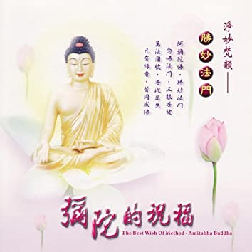 The Blessing Of Buddha