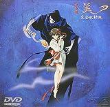 吸血姫美夕 完全収録版 DVD