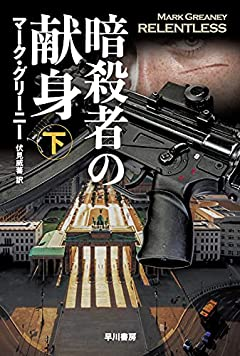 暗殺者の献身 下 (ハヤカワ文庫 NV ク 21-18)