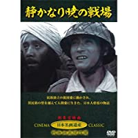 静かなり暁の戦場 JKL-003-KEI [DVD]