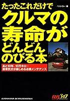 クルマの寿命がどんどんのびる本 (別冊ベストカーガイド・赤バッジシリーズ)